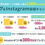 【GetMoney!(げっとま)】テーマ投稿で最大200円貰える!「ブログ&Instagram投稿キャンペーン」【6月度】