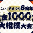 6周年記念懸賞金1,000万円