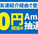 【ポイントタウン】新規会員登録でAmazonギフト券500円分が3人に1人当たる!!