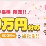 【ポイントインカム】Amazonギフト券500円分が貰える!【先着4,000名】