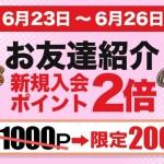 【ポイぷる】会員登録だけで200円相当が貰える!!