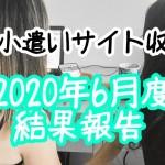 お小遣いサイト収入2020年6月度結果報告