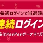 QuickPointでログインと応募だけで1万円分のpaypayボーナスが当たる!