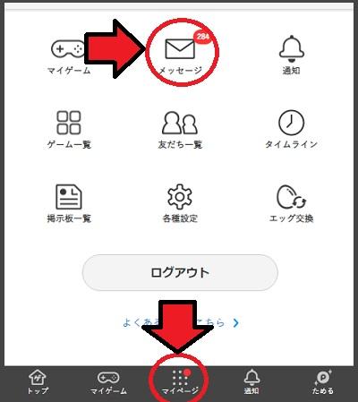 マイページからメッセージ