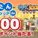 モッピーゲーム「ゲゲゲの鬼太郎 妖怪横丁」抽選で200円が当たる!