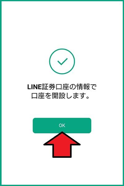 LINE証券口座の情報で口座を開設します