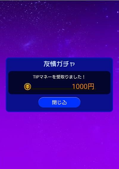 1000円貰いました