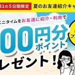 「ポイントエニタイム」7/27~7/31限定!夏のお友達紹介キャンペーン
