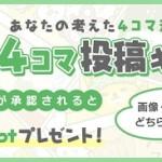 ポイントインカム1,000円相当のポイントとタヌべぇぬいぐるみが貰える!「4コマ投稿キャンペーン」