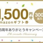 「ココナラ」アンケート回答で1500円分のAmazonギフト券が当たる