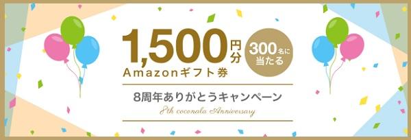 1500円分Amazonギフト券が当たる8周年ありがとうキャンペーン