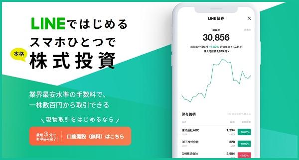 LINE証券TOP