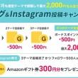 7月度ブログ&Instagram投稿キャンペーン