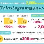 【GetMoney!(げっとま)】テーマ投稿で最大200円貰える!「ブログ&Instagram投稿キャンペーン」【7月度】