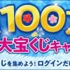 総額100万円