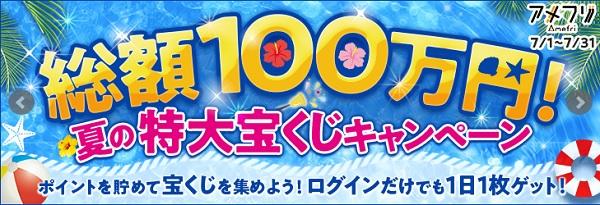 宝くじ 10万円 換金
