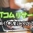 NTTコム リサーチ紹介制度