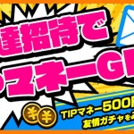 「TIPSTAR」新規登録で最大50,500円貰える!登録方法を画像付きで紹介!