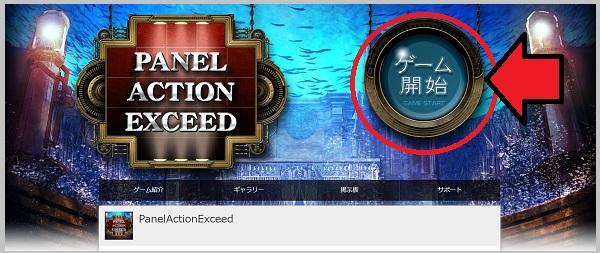 ゲーム開始ボタンをクリック