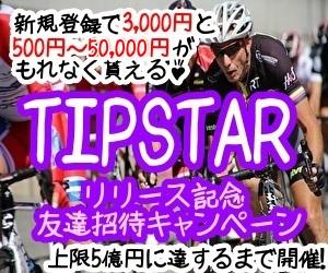 TIPSTARリリース記念友達招待キャンペーン