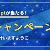 七夕抽選キャンペーン