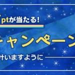 ポイントインカムで対象広告の利用で777円相当が当たる「七夕抽選キャンペーン」が開催中!