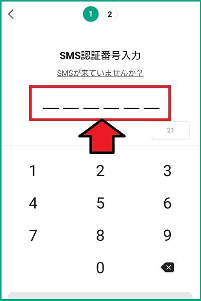 SMS認証番号入力