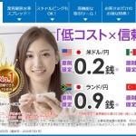 【セントラル短資FX】口座開設で29,500円貰える!!当ブログからの広告利用がお得!!