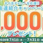 モッピー新規会員登録とミッション達成で1,000円貰える!「ポイ活デビューを応援!!友達紹介キャンペーン」【7月度】