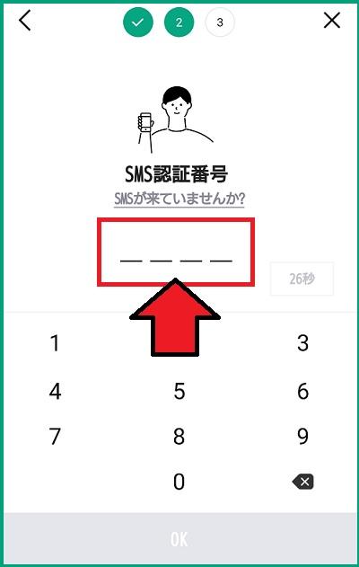 SMS認証