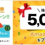 モッピーポイント交換で最大5,000円相当が当たる!!「Amazonギフト券夏の交換キャンペーン」