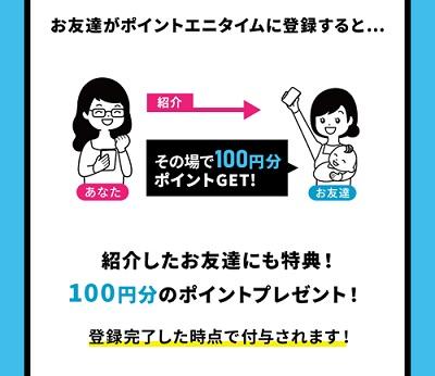お友達に100円