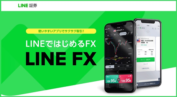 LINE証券FX