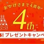 「たまる!」簡単応募で豪華賞品が当たる!「4周年プレゼントキャンペーン」開催中!