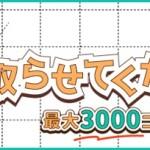 【itsmon(いつもん)】最大3000コイン貰える!「アナタの記事買い取らせてください!」