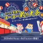 モッピー夏祭り「ヨーヨー釣り大会」豪華賞品や総額30万円の山分け!!