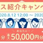 【ハピタス】新規登録と条件クリアで1,000円分が貰える!「ハピタス紹介キャンペーン」