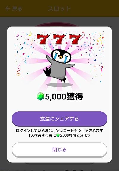 5000獲得