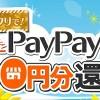 2000円分還元キャンペーン