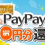 【アメフリ】PayPayモールのお買い物が実質2,000円分無料に!「帰ってきたPayPayモール2,000円分還元キャンペーン」