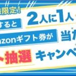 【ポイントインカム】公式サイトを利用すると100円分のAmazonギフト券が当たる