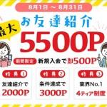 【ポイぷる】新規入会で最大500円が貰えるキャンペーンが開催中!