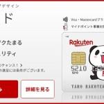 楽天カード発行で最大15,000円相当が貰える!
