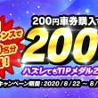 TIPマネー200円分もらえる