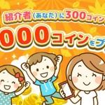 「itsmon(いつもん)」1,000円相当が簡単に貰える友達紹介キャンペーン