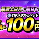 【TIPSTAR】毎週土日月に100円づつ貰える!今からでも最大1,200円分も貰える!「8月限定の週末ミッション」