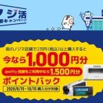 【ライフメディア】ノジマ店舗でのお買い物で1,000円分ポイントバック!「ノジ活応援キャンペーン」