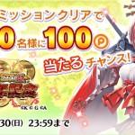 【ポイントタウン】ミッション達成で500円相当が当たる「城姫クエスト極6周年記念」