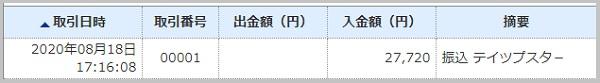 ジャパンネット銀行に振込