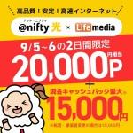 【週末限定!】「@nifty光」回線開通で合計35,000円分お得に!ライフメディア経由限定
